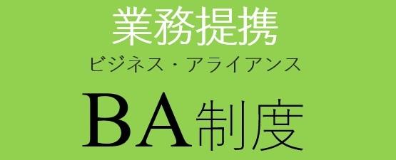 BA制度2