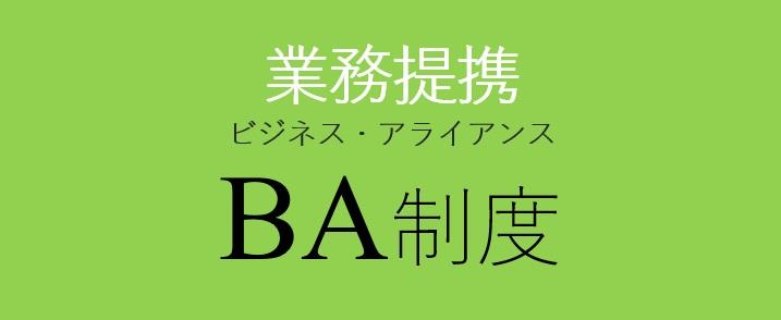 BA制度3