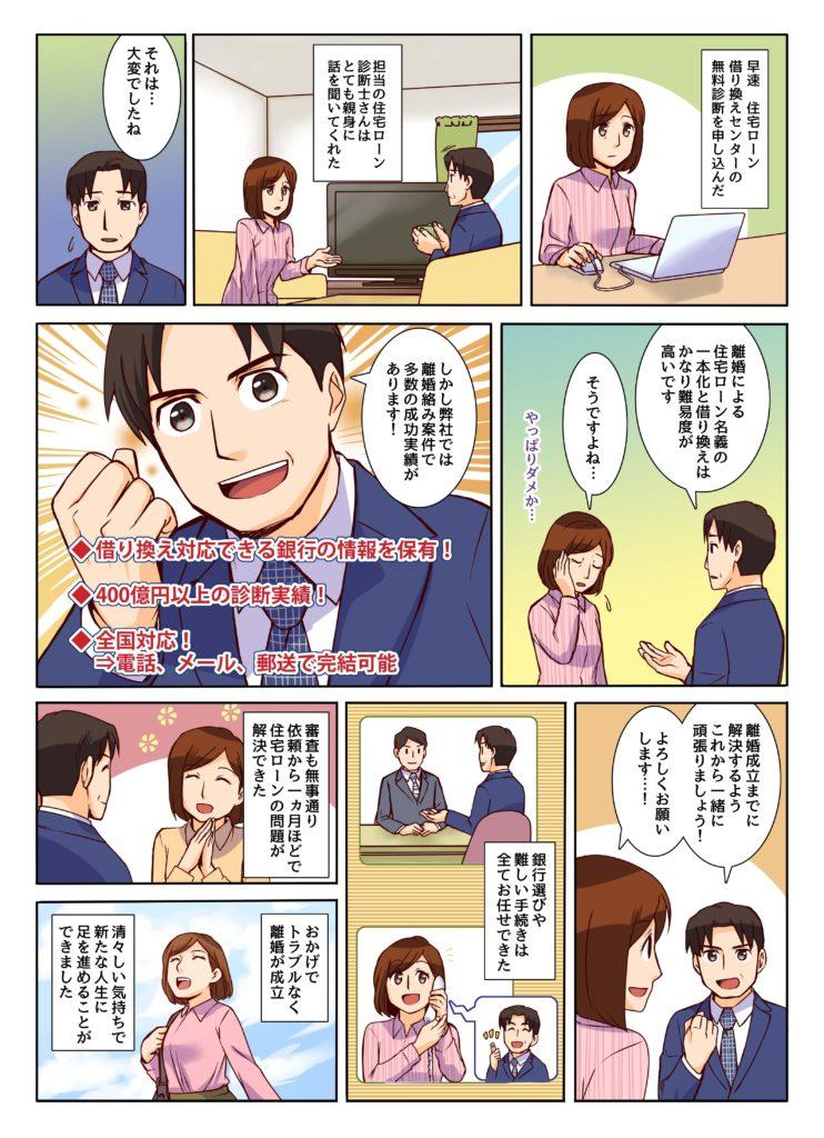 離婚編_2色