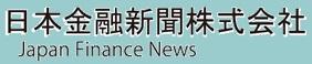 日本金融新聞
