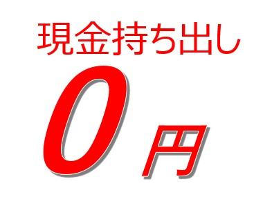 現金持ち出し0円