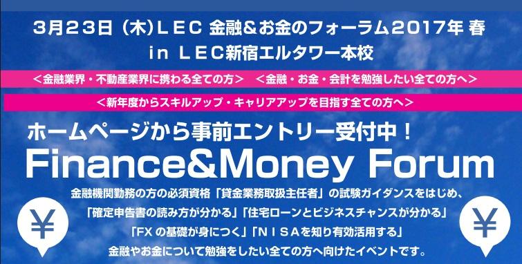 LEC金融フォーラム