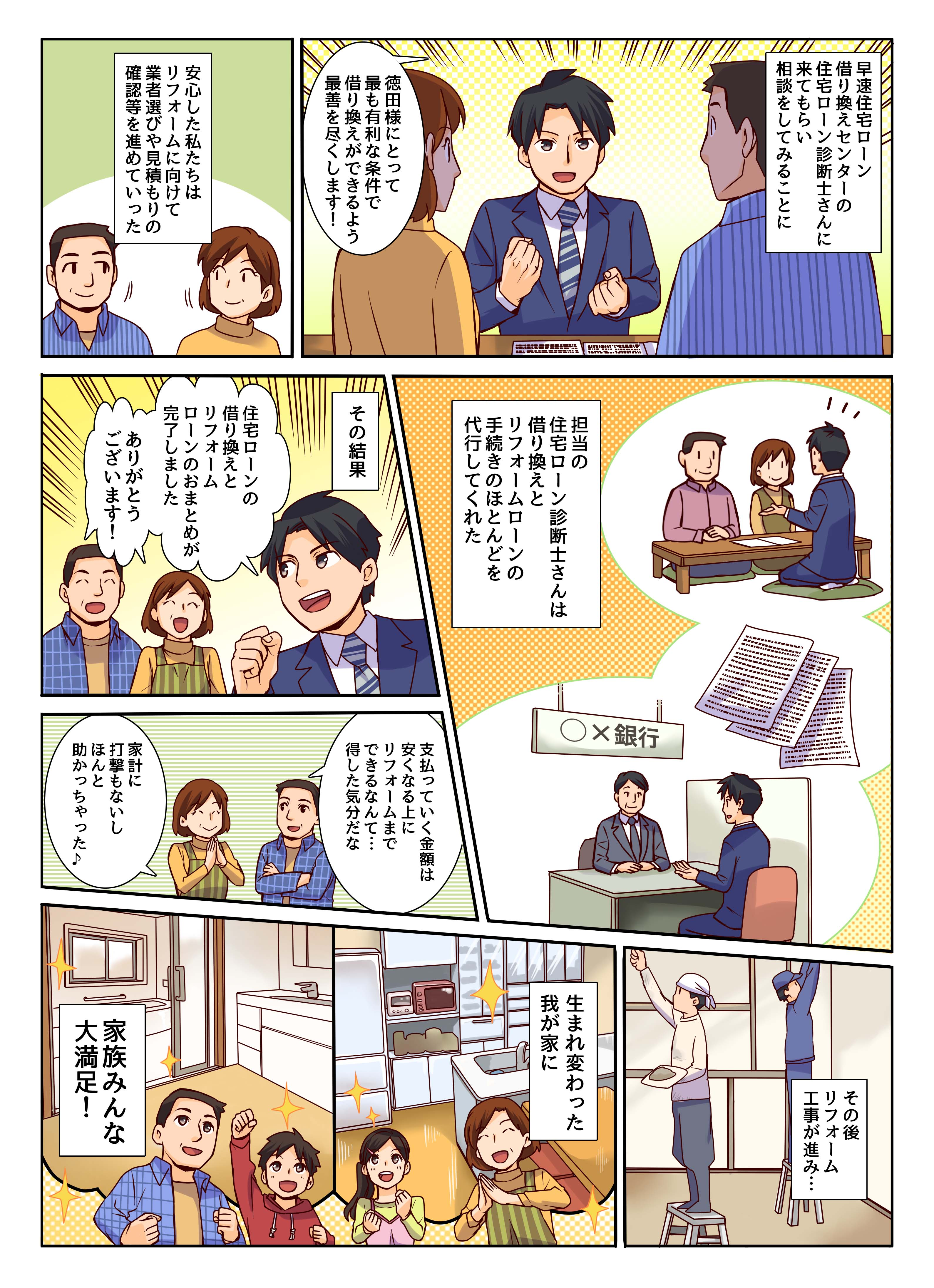 リフォーム編_2